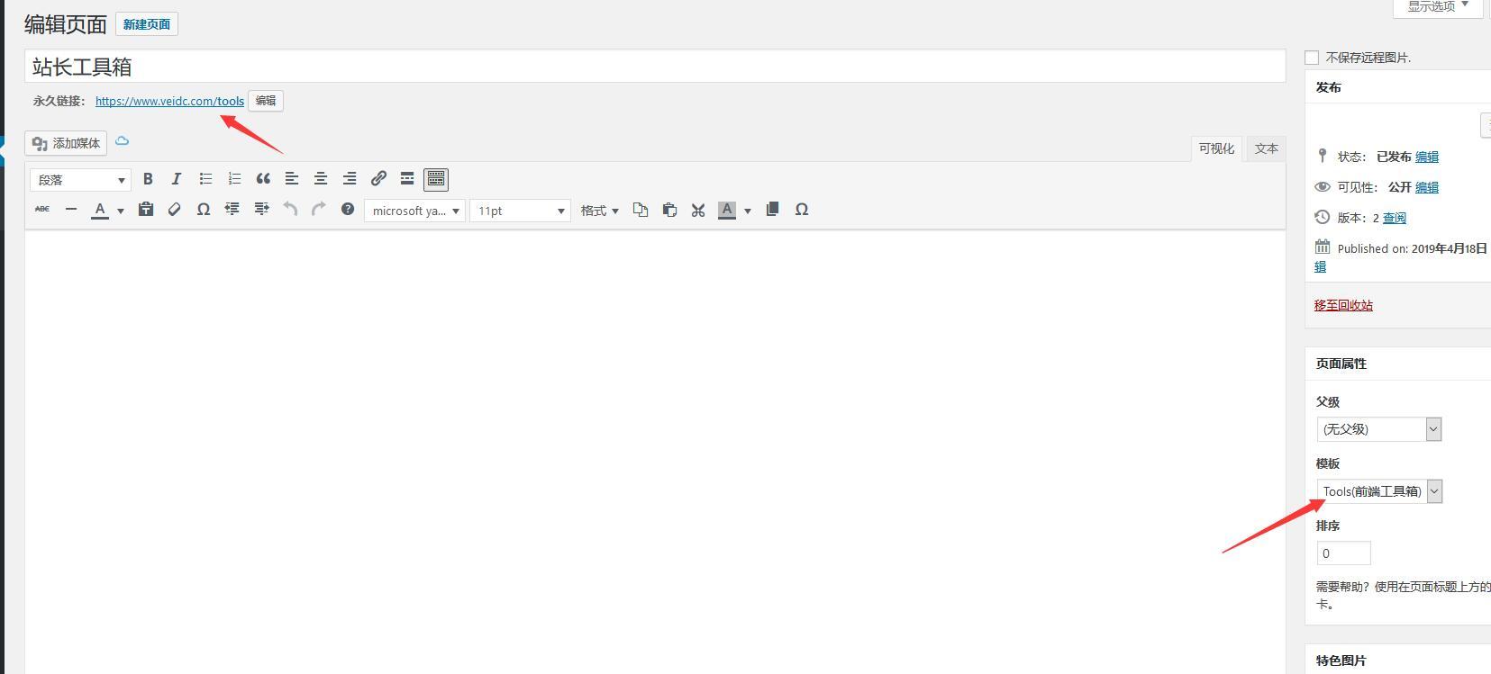 DUX主题添加前端开发工具箱功能插图1