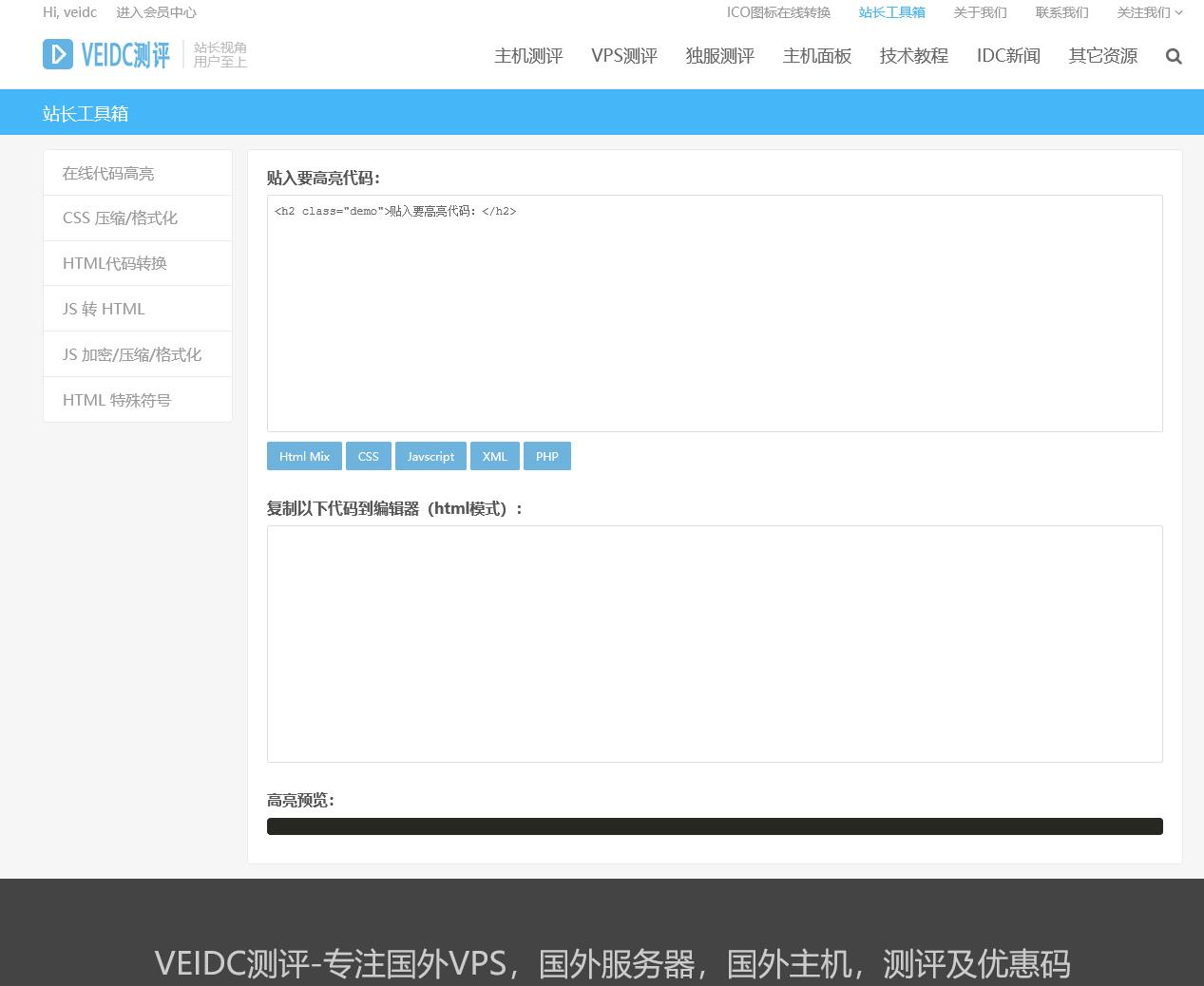 DUX主题添加前端开发工具箱功能插图