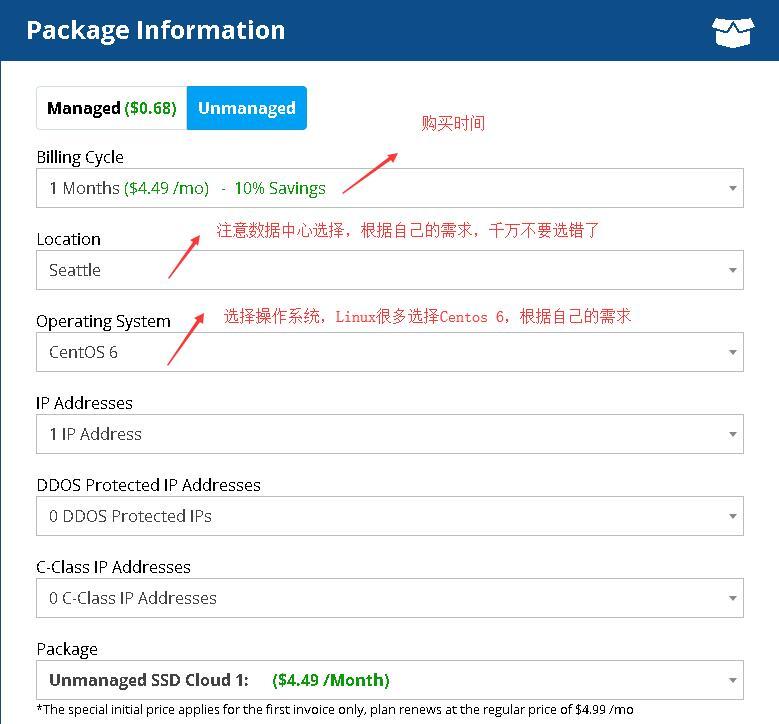 美国 VPS Hostwinds 购买流程新手教程插图4