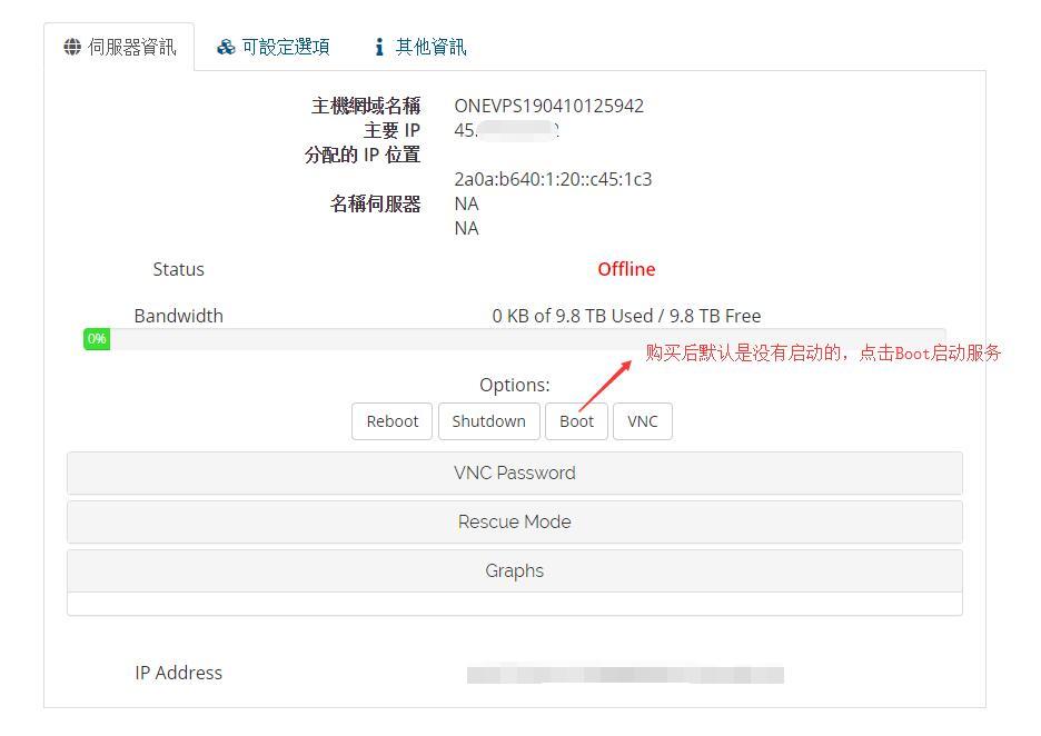 OneVPS新加坡日本VPS新手购买图文教程(支持支付宝)插图12