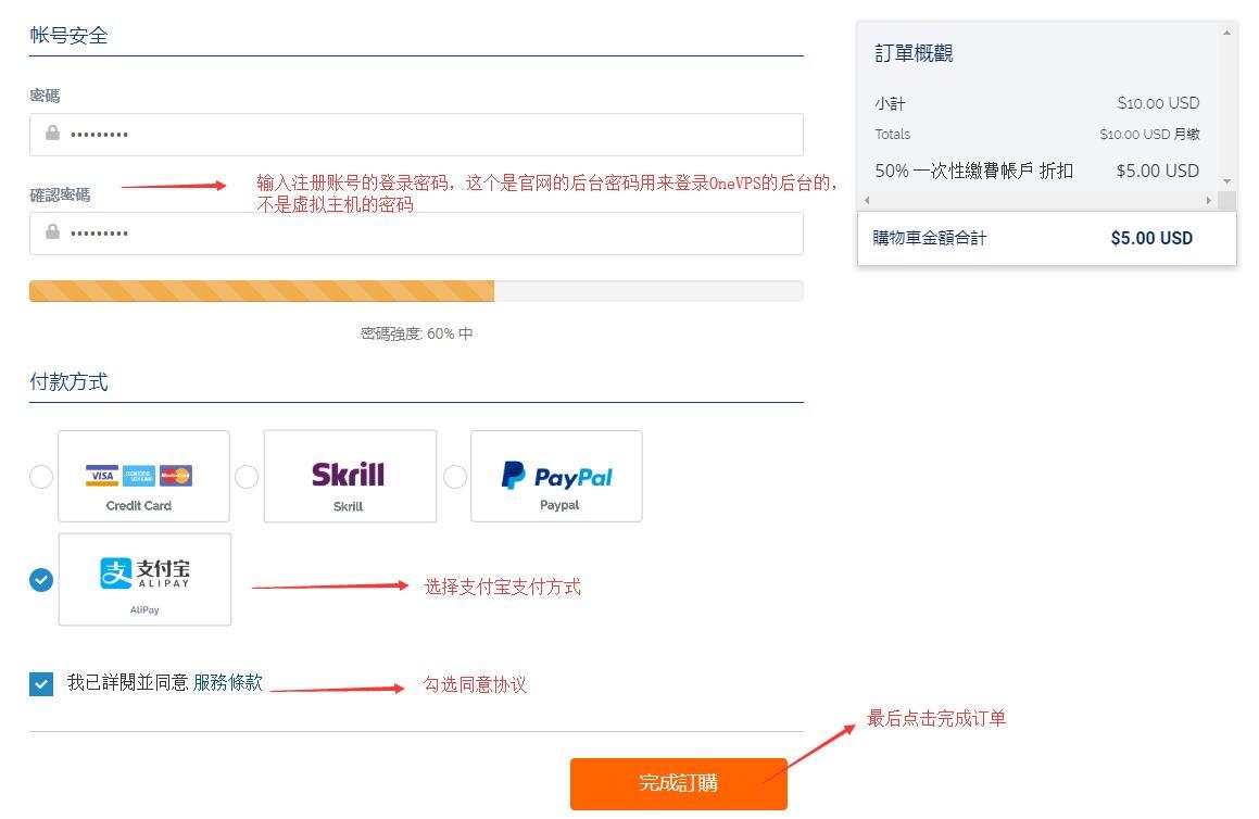 OneVPS新加坡日本VPS新手购买图文教程(支持支付宝)插图8