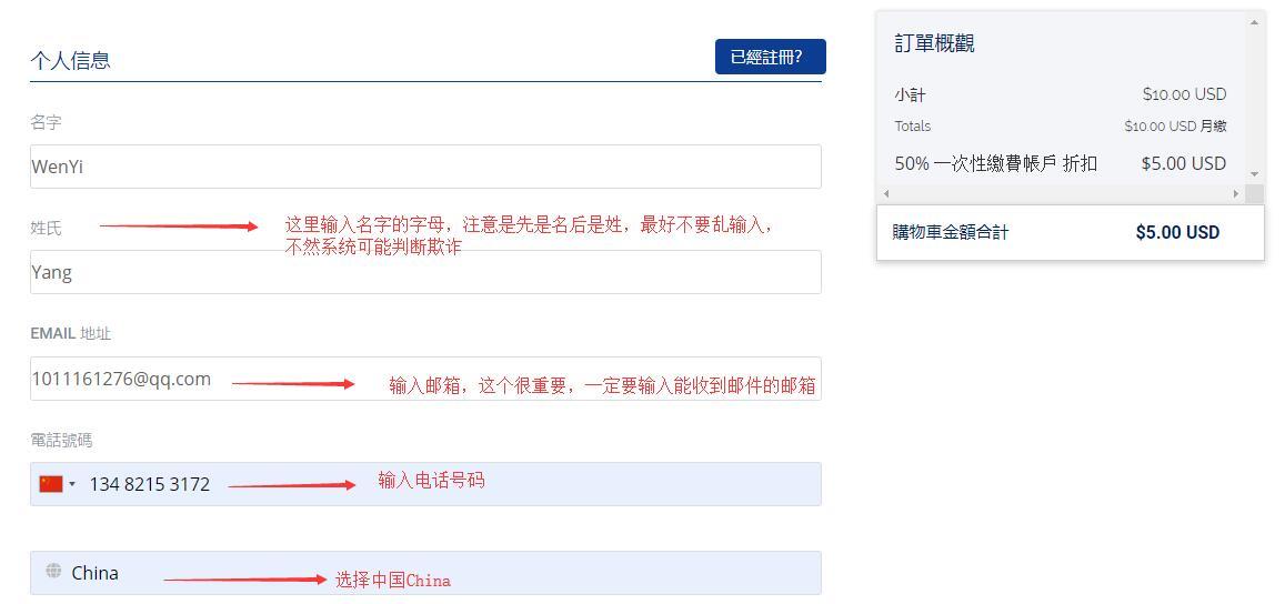 OneVPS新加坡日本VPS新手购买图文教程(支持支付宝)插图7