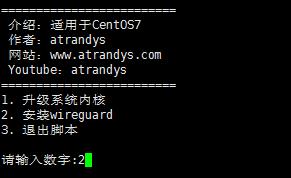 CentOS7一键脚本安装WireGuard插图4