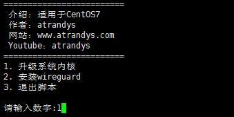 CentOS7一键脚本安装WireGuard插图2