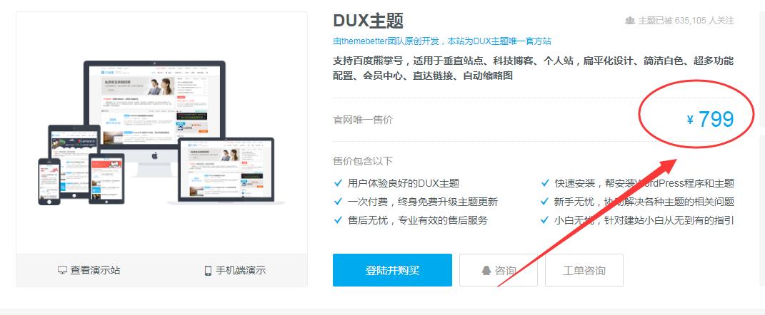 最新wordpress主题大前端dux5.2去授权破解优化版免费下载插图