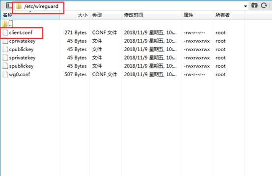 CentOS7一键脚本安装WireGuard插图7