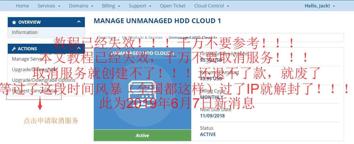Hostwinds 退款的解决方法,教你如何进行Hostwinds VPS退款插图3