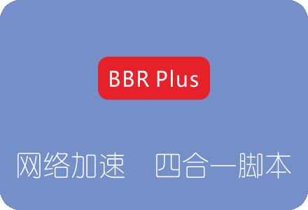 BBR Plus一键安装脚本 BBR/BBR Plus/魔改BBR/锐速(LotServer)四合一插图