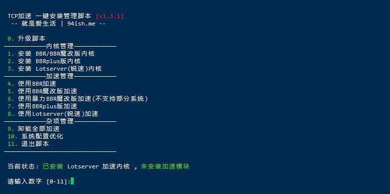 BBR Plus一键安装脚本 BBR/BBR Plus/魔改BBR/锐速(LotServer)四合一插图1