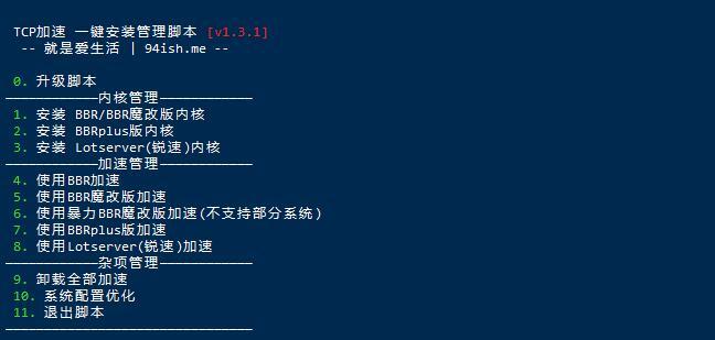 BBR Plus一键安装脚本 BBR/BBR Plus/魔改BBR/锐速(LotServer)四合一插图3