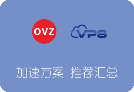 OpenVZ架构VPS服务器网络加速方案推荐汇总插图