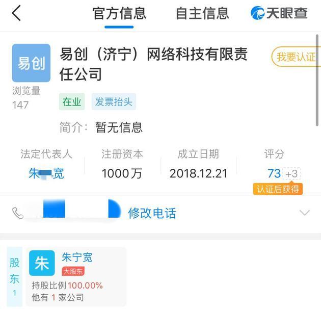 """为近3万人提供VPN""""翻墙""""服务,男子被杭州检方批捕插图"""