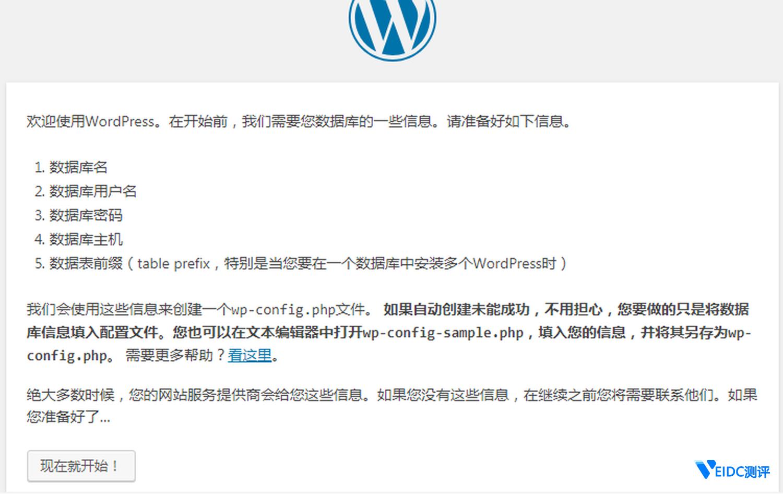 利用宝塔bt一键部署搭建WordPress博客网站插图5