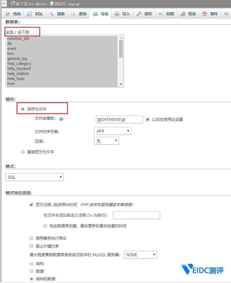 Linux主机WDCP面板phpmyadmin导入导出mysql插图5