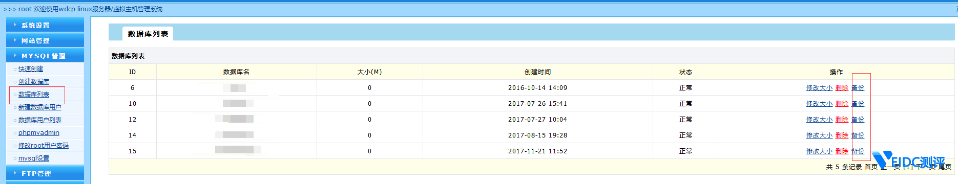 Linux主机WDCP面板phpmyadmin导入导出mysql插图7