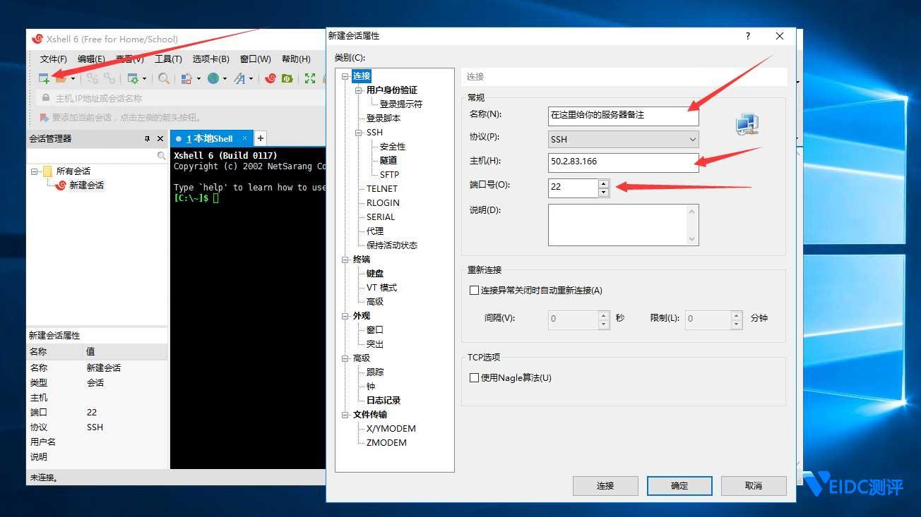 使用xShell SSH工具远程连接管理Linux服务器教程插图2