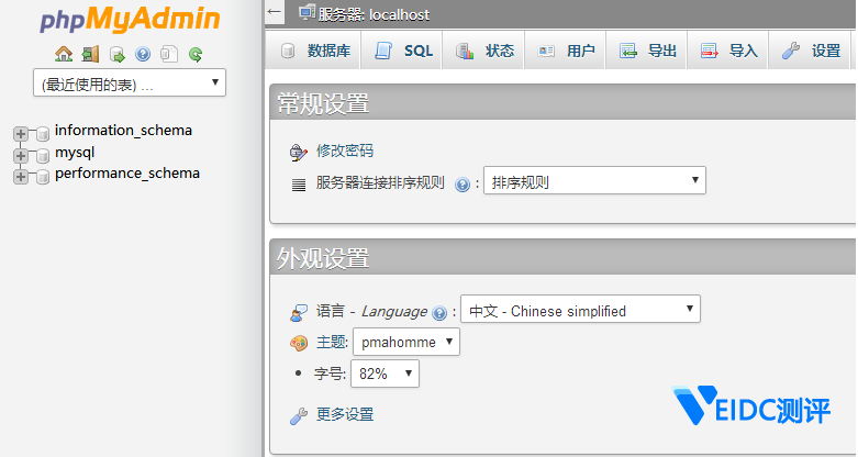 Linux主机WDCP面板phpmyadmin导入导出mysql插图2