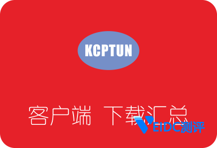 KCPTUN各平台客户端下载汇总 附KCPTUN搭建流程插图