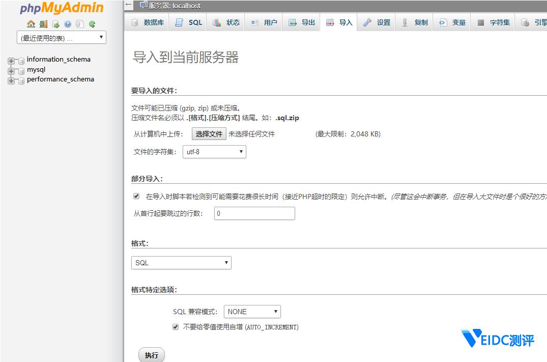 Linux主机WDCP面板phpmyadmin导入导出mysql插图3
