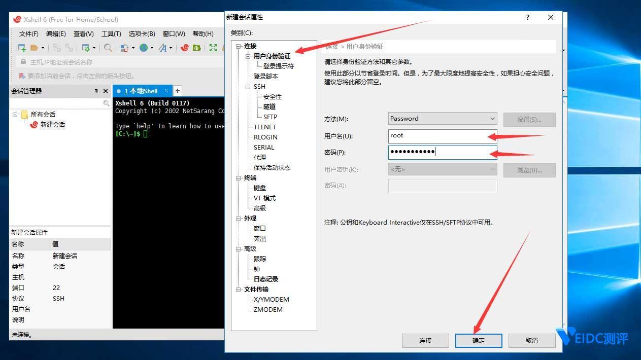 使用xShell SSH工具远程连接管理Linux服务器教程插图3