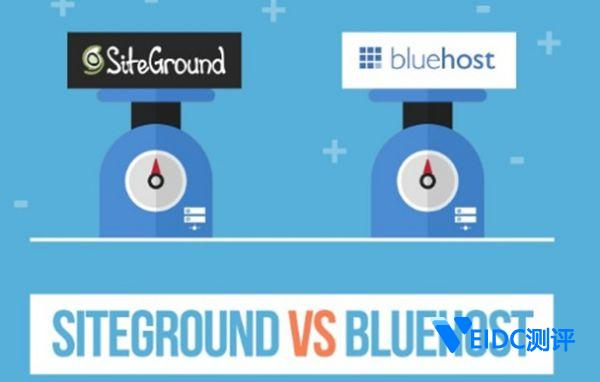 深受用户喜爱的BlueHost和SiteGround美国主机商对比评测插图
