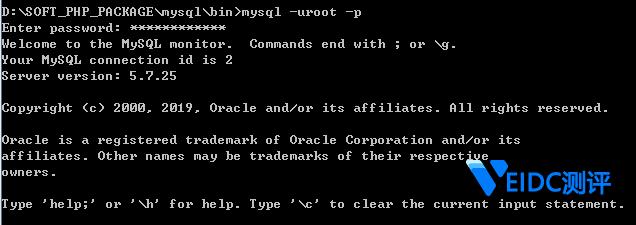 windows系统MySQL 5.7 解压缩版安装配置方法插图3
