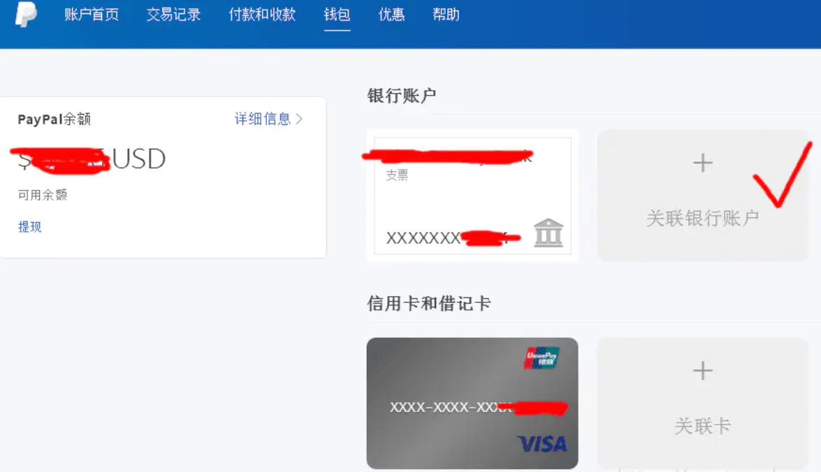 最新PayPal通过派安盈(Payoneer)提现到国内教程及费用插图2