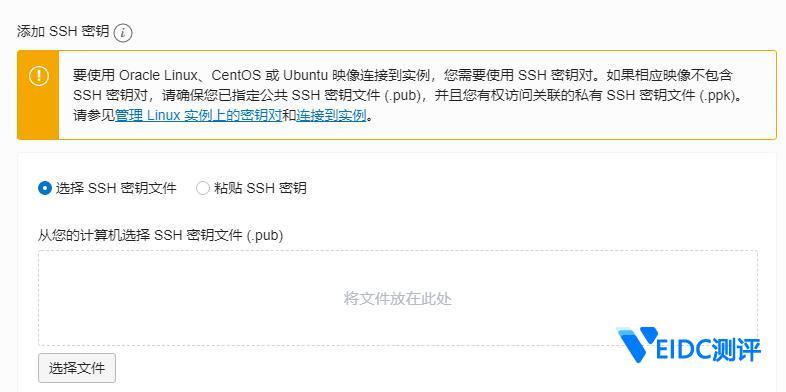 Oracle Cloud 甲骨文免费VPS云服务器 日本韩国美国等地 永久免费 附教程插图1