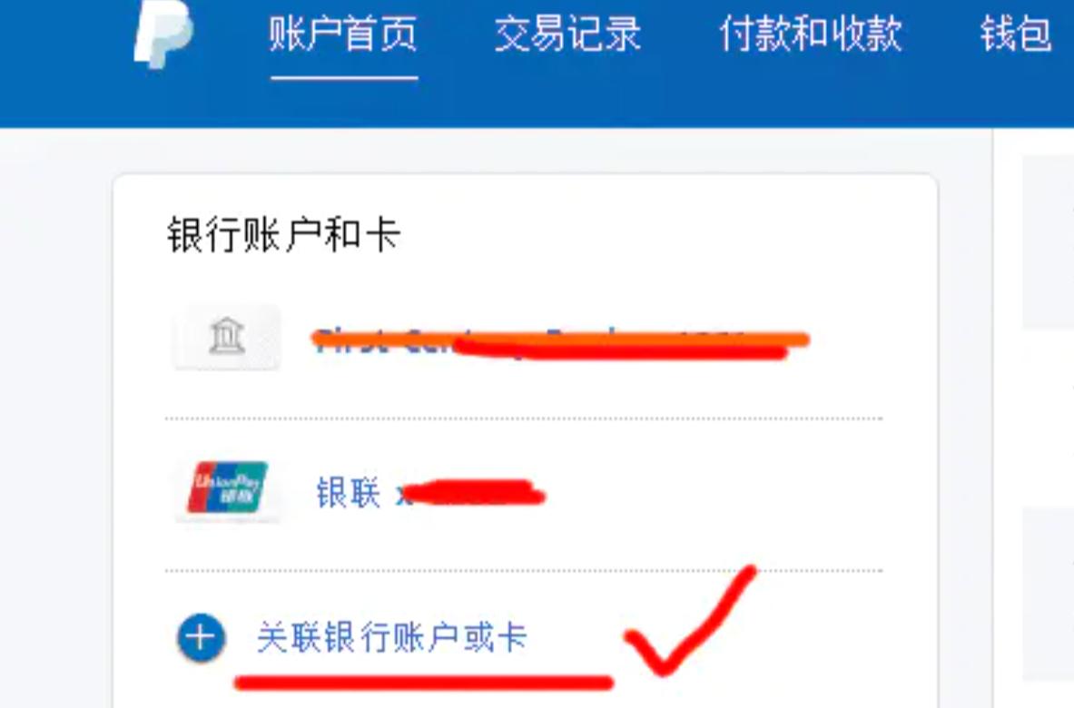 最新PayPal通过派安盈(Payoneer)提现到国内教程及费用插图1