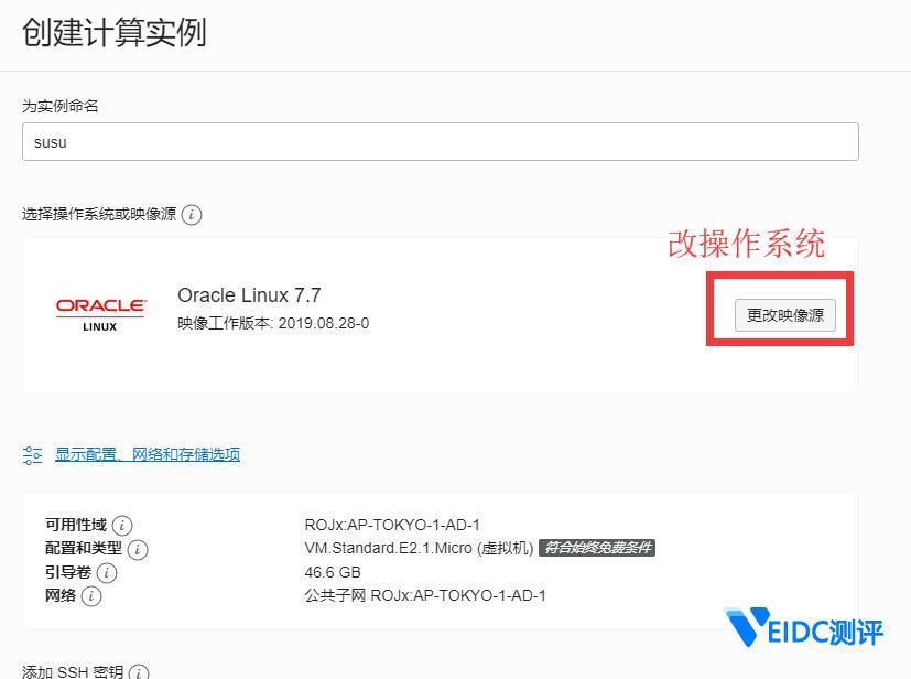 Oracle Cloud 甲骨文免费VPS云服务器 日本韩国美国等地 永久免费 附教程插图