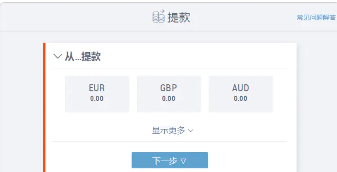 最新PayPal通过派安盈(Payoneer)提现到国内教程及费用插图6