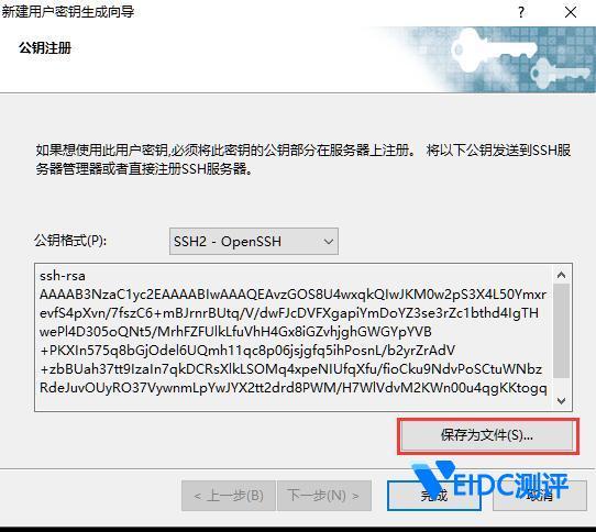 Oracle Cloud 甲骨文免费VPS云服务器 日本韩国美国等地 永久免费 附教程插图4