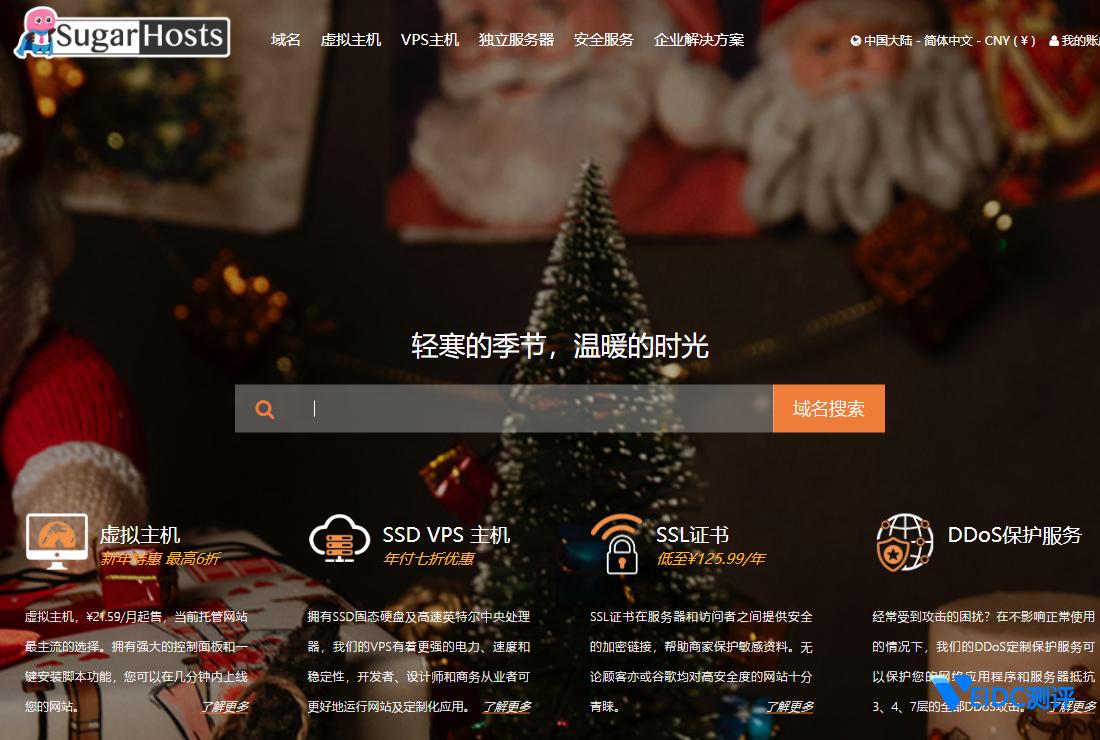 sugarhosts新年促销:美国cn2和香港直连虚拟主机6折 免备案建站首选插图