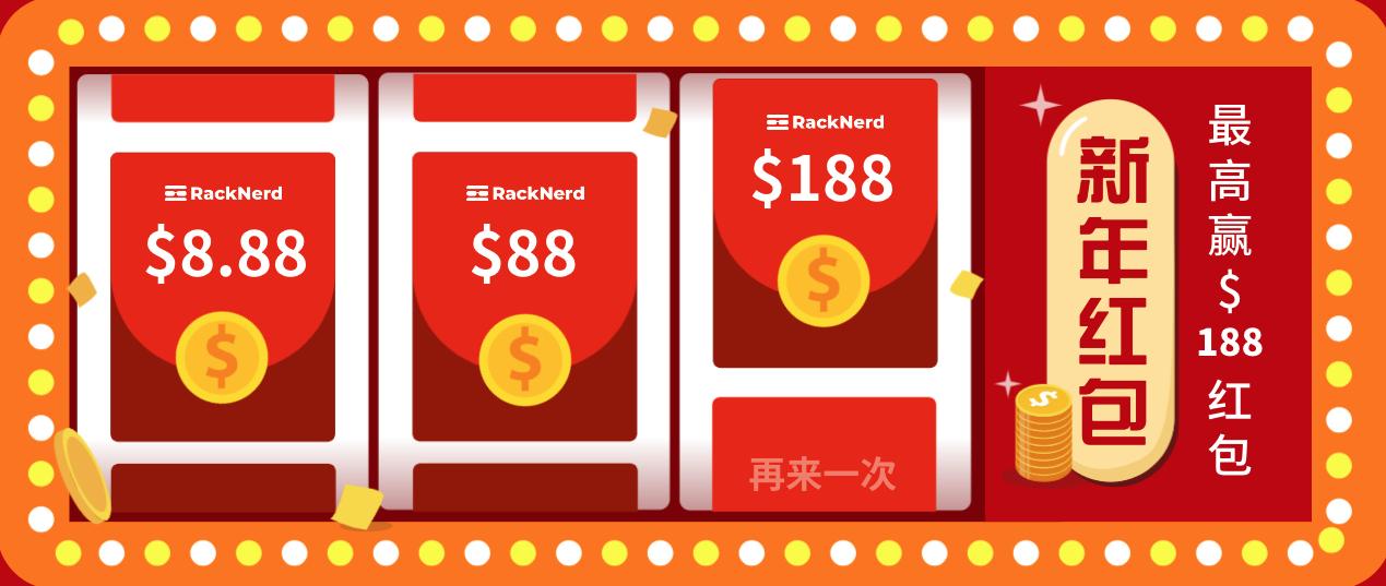 美国RackNerd,3核4G内存的cn2vps仅需20元/月,且登陆新购都送现金红包插图1