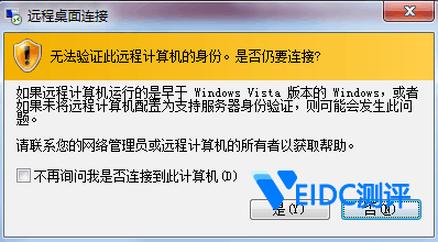 远程桌面连接Windows云服务器报错:无法验证此远程计算机的身份插图