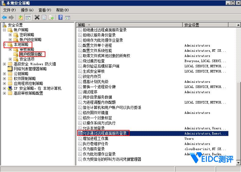 远程桌面链接Windows云服务器报错:连接被拒绝未授权此用户插图1