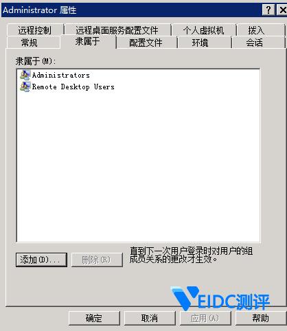 远程桌面链接Windows云服务器报错:连接被拒绝未授权此用户插图3