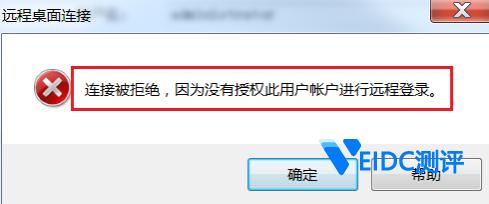 远程桌面链接Windows云服务器报错:连接被拒绝未授权此用户插图