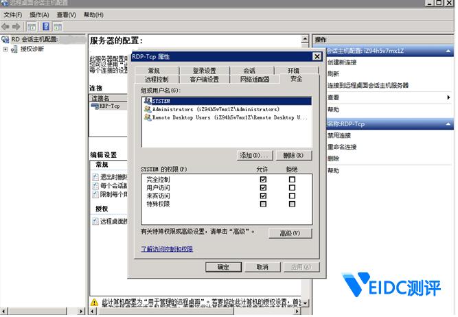 远程桌面链接Windows云服务器报错:连接被拒绝未授权此用户插图4
