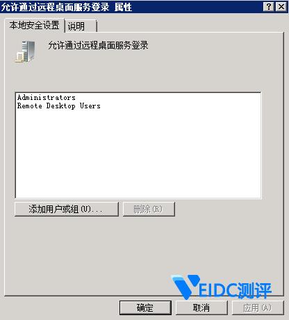 远程桌面链接Windows云服务器报错:连接被拒绝未授权此用户插图2