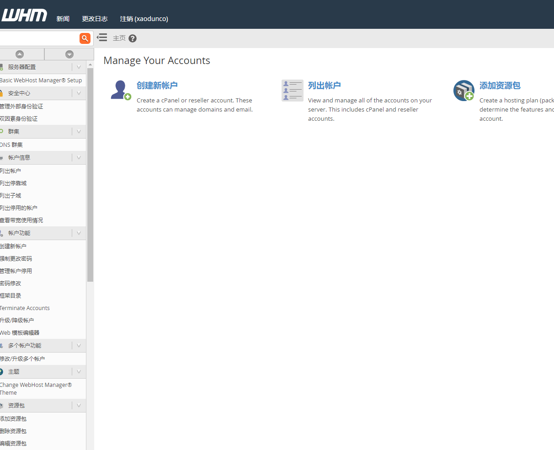 美国主机商Hostwinds登录WHM创建cPanel帐户教程插图1