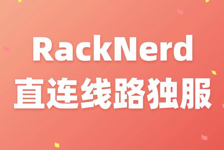 RackNerd:美国站群服务器E3 16G 258IP站群服务器月付130刀 可选4大数据中心插图