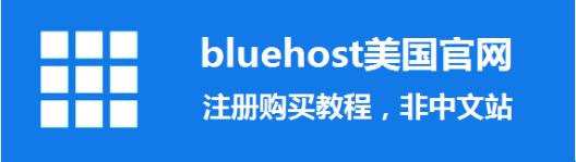 2020年bluehost美国官网注册购买教程,非中文站插图
