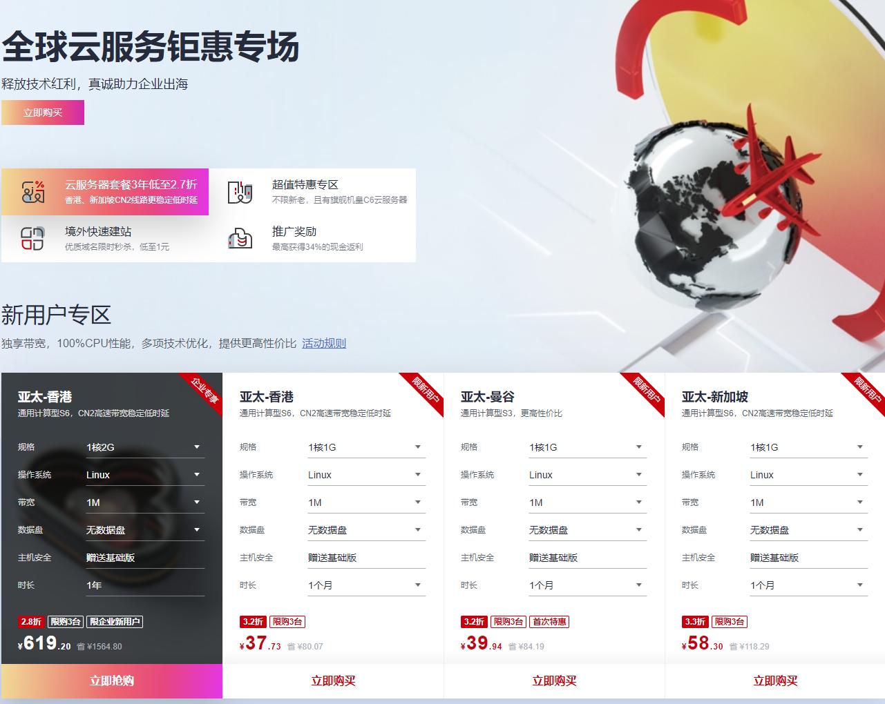 华为云全球云服务钜惠专场:香港CN2云服务器低至32元起,新加坡CN2低至58元插图1
