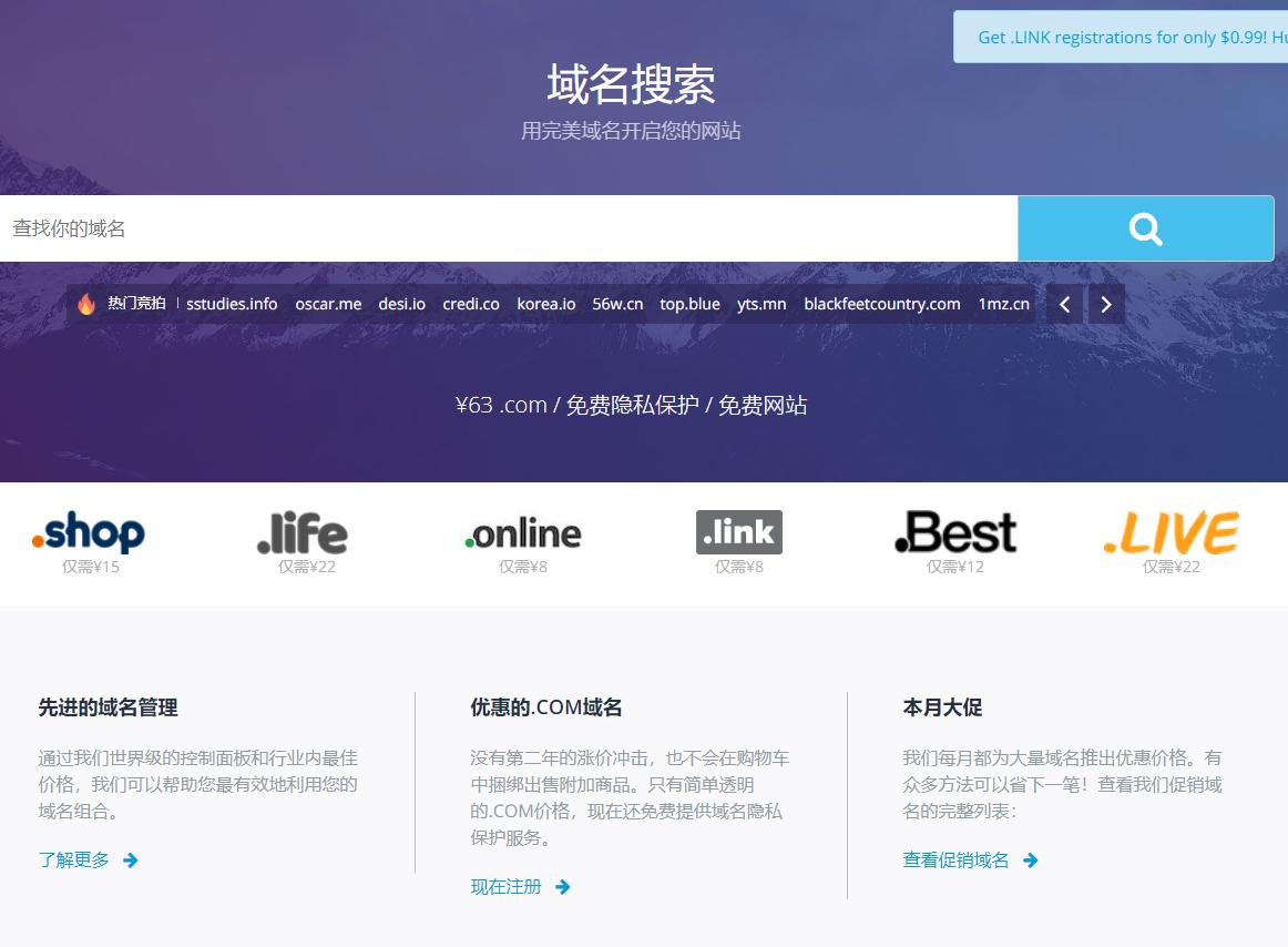 【Dynadot 8月域名特惠】顶级.com域名注册$5.99/年、转入优惠$7.99/年,免实名认证/送域名隐私保护,可支付宝/PayPal付款插图