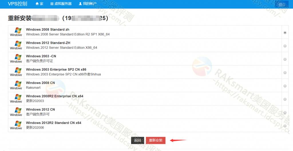 RAKsmart Windows VPS更换Windows系统版本的教程插图3
