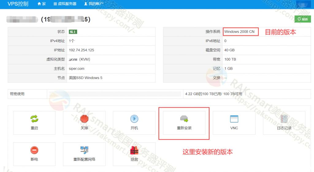 RAKsmart Windows VPS更换Windows系统版本的教程插图2