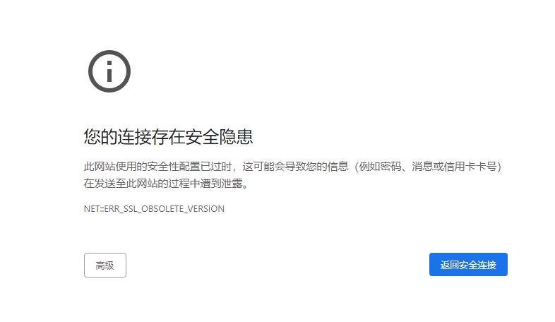 部署https后访问提存在安全隐患NET::ERR_SSL_OBSOLETE_VERSION插图