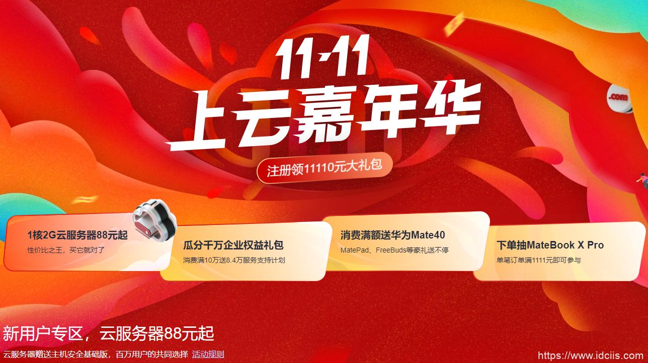 #11.11#华为云:上云嘉年华,1核2G云服务器88元/年,COM域名1年只要18元,满额送华为Mate40插图