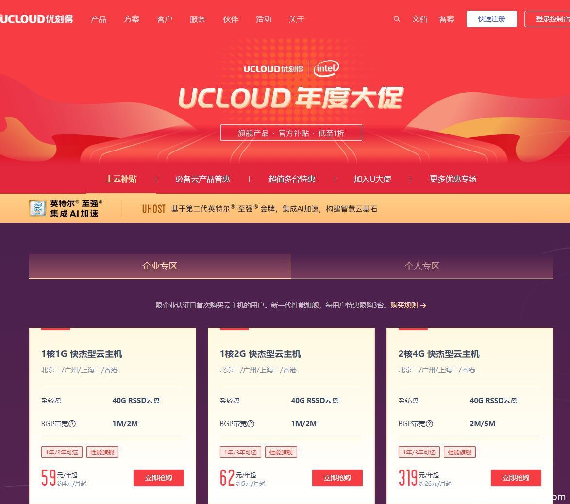 #年度大促#优刻得UCloud云服务器2020年年度大促月均4元起_北京云服务器/香港CN2免备案云服务器177元/3年起插图